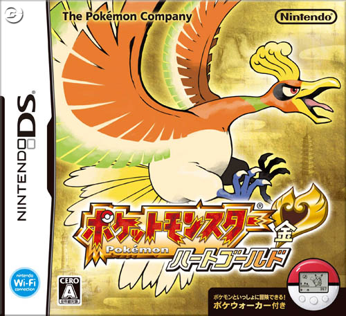 Packaging revealed for HeartGold