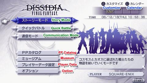 dissidia4